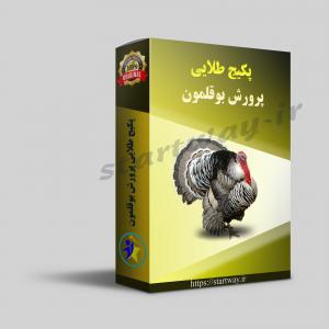 پکیج آموزش پرورش بوقلمون گوشتی rar+pdf+mp4 2