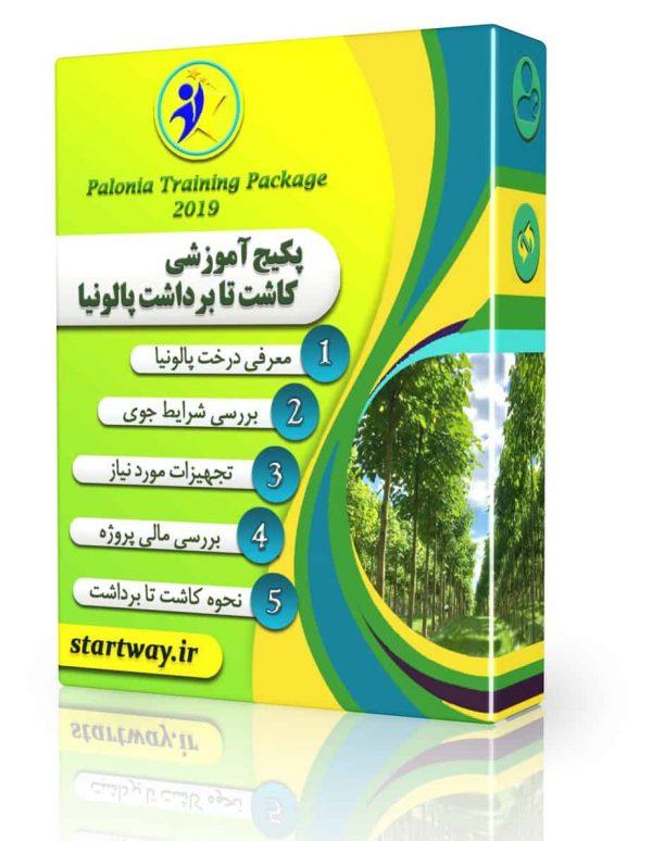 پکیج آموزش کاشت درخت پالونیا