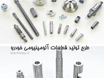 Photo of طرح توجیهی تولید قطعات آلومینیومی و پلاستیک خودرو