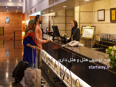 Photo of طرح توجیهی هتل و هتل داری(4،3،2،1 و 5 ستاره)